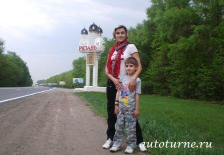 город-рязань- gorod_rjazan Отзывы о поездке