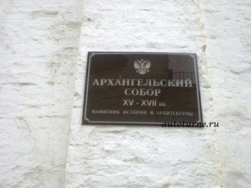 Кремль в Рязани-Архангельский_собор