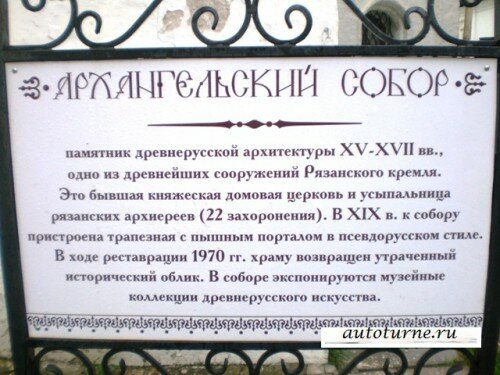 Кремль в Рязани_Архангельский_собор