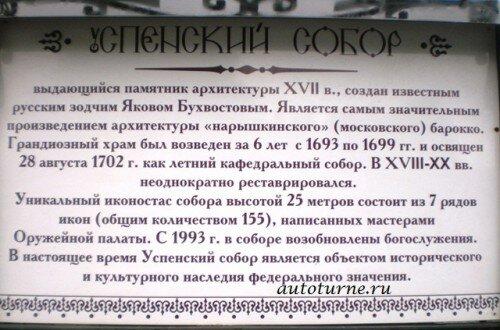 Кремль в Рязани_Успенский_собор