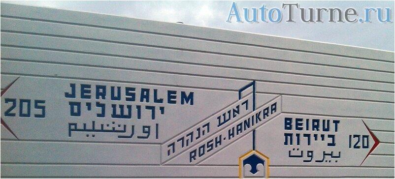 граница Ливан-Израиль