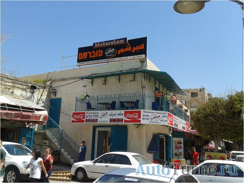 ресторан Мобаршам